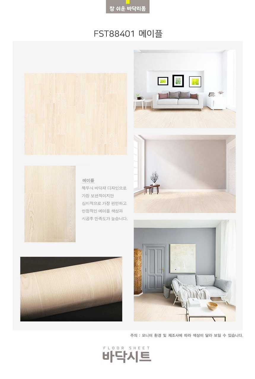 장판 바닥 시트지 방 거실 접착식 셀프 시공 메이플 - 마이월플레이즈, 4,700원, 장식/부자재, 바닥장식