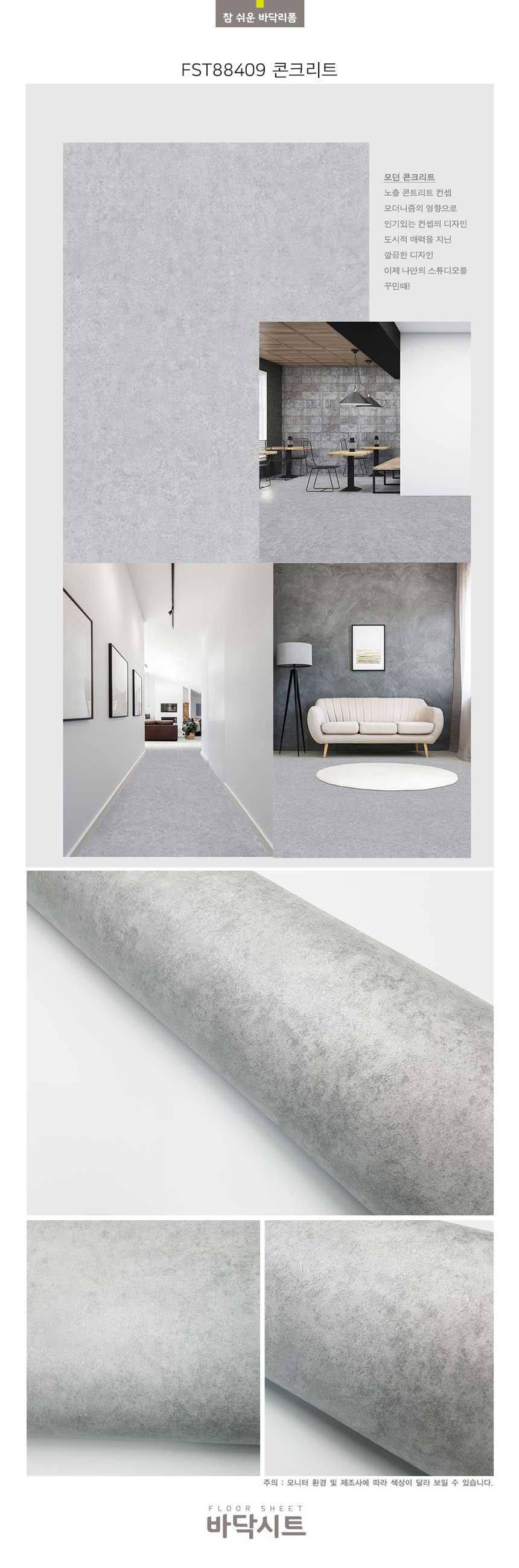 인테리어 바닥 장판 시트지 콘크리트 - 마이월플레이즈, 4,700원, 장식/부자재, 바닥장식