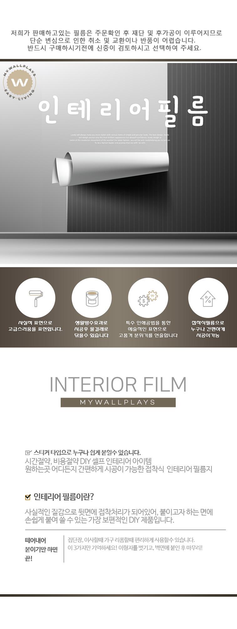 금속필름 메탈느낌 인테리어필름 골드필름 금박시트 - 마이월플레이즈, 1,700원, 벽지/시트지, 디자인벽지