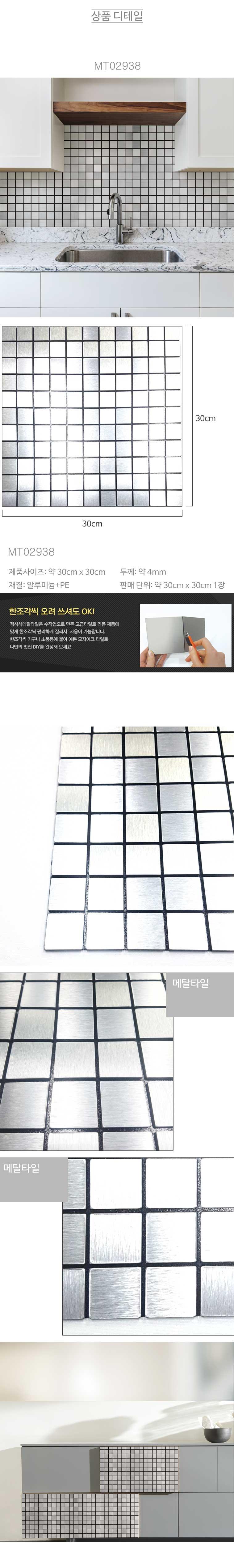 접착식 붙이는 알루미늄 메탈타일 실버 에람 - 마이월플레이즈, 5,200원, 장식/부자재, 벽장식