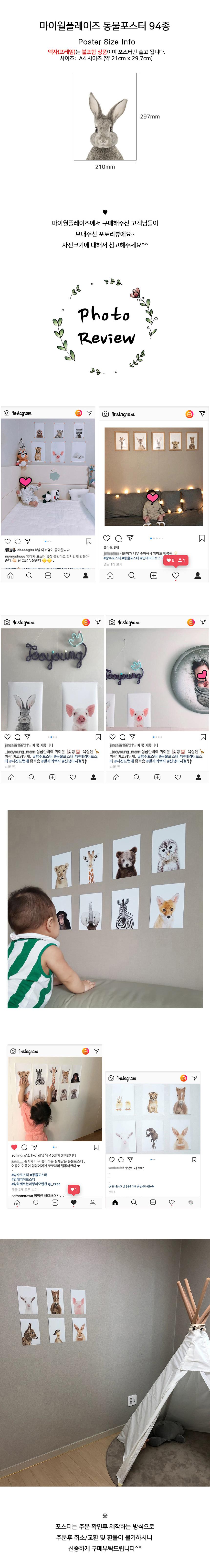 아이방 동물포스터 시리즈 94종 A4사이즈3,000원-마이월플레이즈인테리어, 액자/홈갤러리, 홈갤러리, 포스터바보사랑아이방 동물포스터 시리즈 94종 A4사이즈3,000원-마이월플레이즈인테리어, 액자/홈갤러리, 홈갤러리, 포스터바보사랑