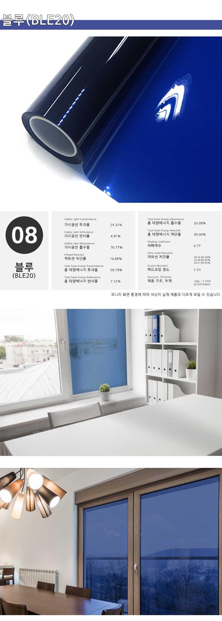 윈도우 솔라필름 창문시트지 자외선차단 유리 썬팅지 - 마이월플레이즈, 1,800원, 벽지/시트지, 디자인 시트지