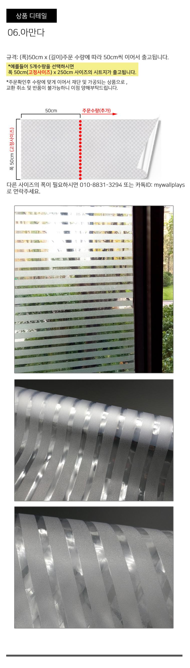 물로만 붙이는 무점착 창문시트지 14종 - 마이월플레이즈, 1,900원, 벽지/시트지, 디자인 시트지