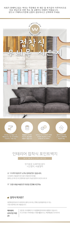 우드필름 무늬목시트지 가구리폼 장롱시트지 뚜주르 - 마이월플레이즈, 3,200원, 벽지/시트지, 패턴/무늬목 시트